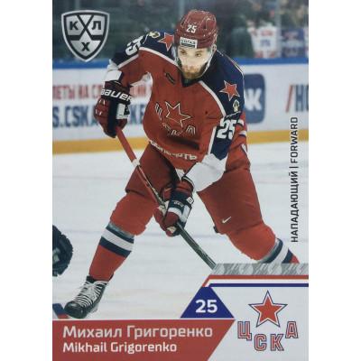 МИХАИЛ ГРИГОРЕНКО (ЦСКА) 2019-20 Sereal КХЛ 12 сезон