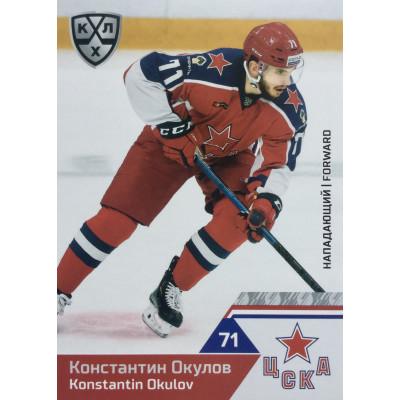 КОНСТАНТИН ОКУЛОВ (ЦСКА) 2019-20 Sereal КХЛ 12 сезон