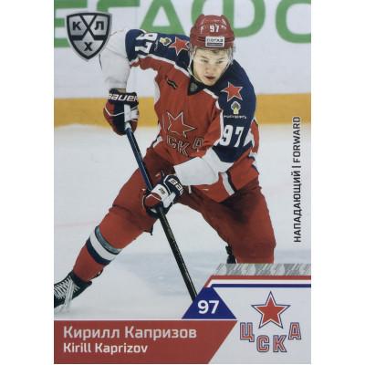 КИРИЛЛ КАПРИЗОВ (ЦСКА) 2019-20 Sereal КХЛ 12 сезон