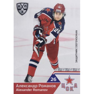 АЛЕКСАНДР РОМАНОВ (ЦСКА) 2019-20 Sereal КХЛ 12 сезон