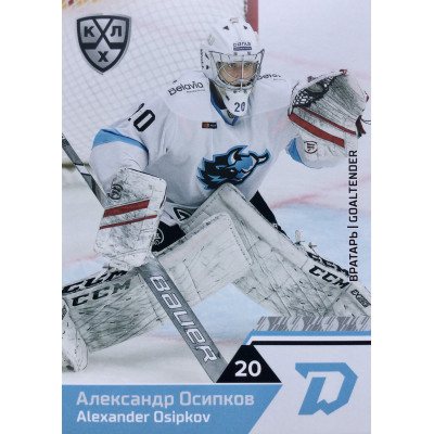 АЛЕКСАНДР ОСИПКОВ (Динамо Минск) 2019-20 Sereal КХЛ 12 сезон