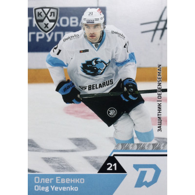 ОЛЕГ ЕВЕНКО (Динамо Минск) 2019-20 Sereal КХЛ 12 сезон