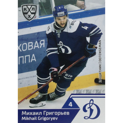 МИХАИЛ ГРИГОРЬЕВ (Динамо Москва) 2019-20 Sereal КХЛ 12 сезон