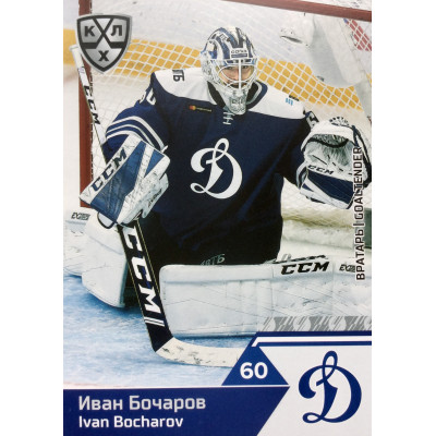 ИВАН БОЧАРОВ (Динамо Москва) 2019-20 Sereal КХЛ 12 сезон