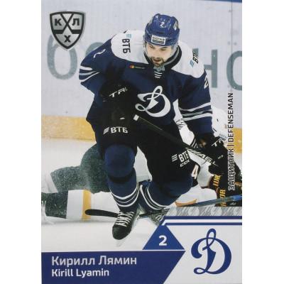 КИРИЛЛ ЛЯМИН (Динамо Москва) 2019-20 Sereal КХЛ 12 сезон