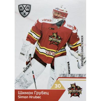 ШИМОН ГРУБЕЦ (Куньлунь) 2019-20 Sereal КХЛ 12 сезон