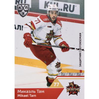 МИКАЭЛЬ ТАМ (Куньлунь) 2019-20 Sereal КХЛ 12 сезон