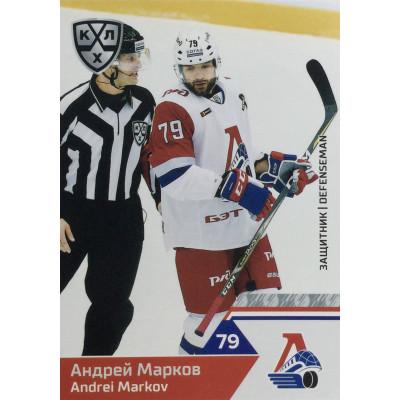 АНДРЕЙ МАРКОВ (Локомотив) 2019-20 Sereal КХЛ 12 сезон
