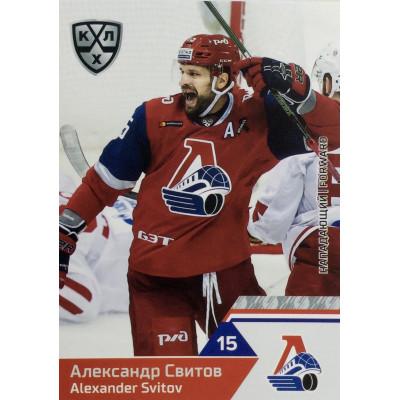 АЛЕКСАНДР СВИТОВ (Локомотив) 2019-20 Sereal КХЛ 12 сезон