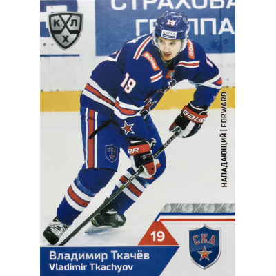 ВЛАДИМИР ТКАЧЕВ (СКА) 2019-20 Sereal КХЛ 12 сезон