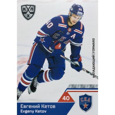 ЕВГЕНИЙ КЕТОВ (СКА) 2019-20 Sereal КХЛ 12 сезон