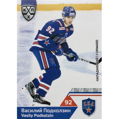 ВАСИЛИЙ ПОДКОЛЗИН (СКА) 2019-20 Sereal КХЛ 12 сезон