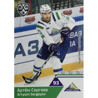АРТЕМ СЕРГЕЕВ (Салават Юлаев) 2019-20 Sereal КХЛ 12 сезон