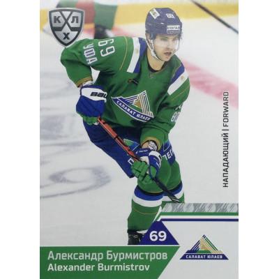 АЛЕКСАНДР БУРМИСТРОВ (Салават Юлаев) 2019-20 Sereal КХЛ 12 сезон