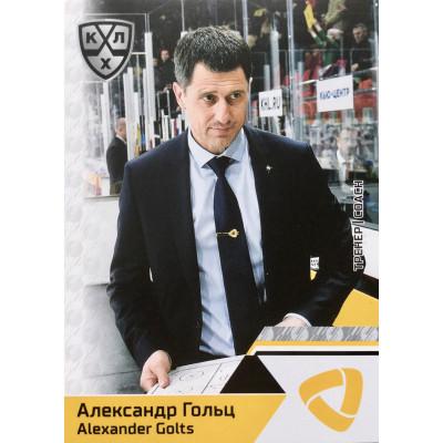 АЛЕКСАНДР ГОЛЬЦ (Северсталь) 2019-20 Sereal КХЛ 12 сезон