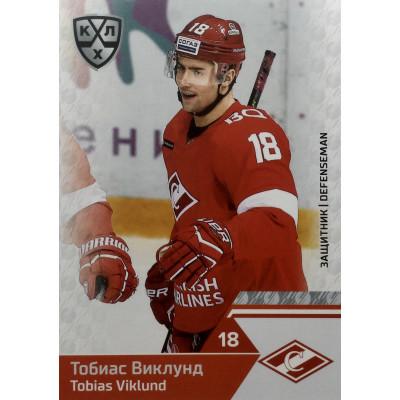 ТОБИАС ВИКЛУНД (Спартак) 2019-20 Sereal КХЛ 12 сезон