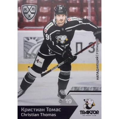 КРИСТИАН ТОМАС (Трактор) 2019-20 Sereal КХЛ 12 сезон