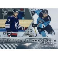 МИКАЭЛЬ РУОХОМАА (Нефтехимик - Сибирь) 2019-20 Sereal КХЛ 12 сезон. Трансфер