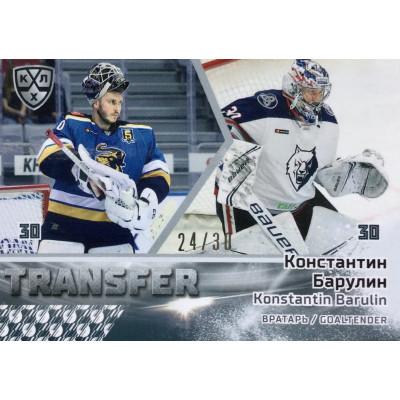 КОНСТАНТИН БАРУЛИН (Сочи - Нефтехимик) 2019-20 Sereal КХЛ 12 сезон. Трансфер