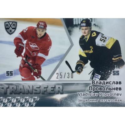 ВЛАДИСЛАВ ПРОВОЛЬНЕВ (Спартак - Северсталь) 2019-20 Sereal КХЛ 12 сезон. Трансфер