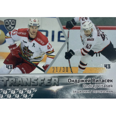 ОНДРЖЕЙ ВИТАСЕК (Куньлунь - Амур) 2019-20 Sereal КХЛ 12 сезон. Трансфер