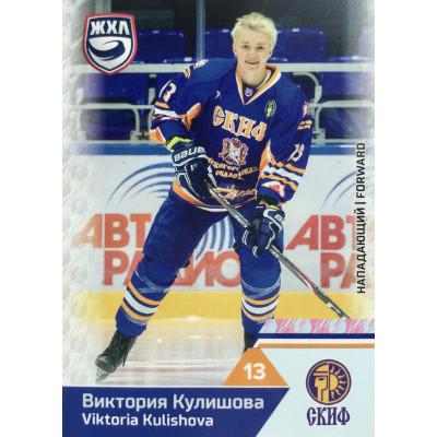 ВИКТОРИЯ КУЛИШОВА (СКИФ) 2019-20 Sereal КХЛ 12 сезон (ЖХЛ)