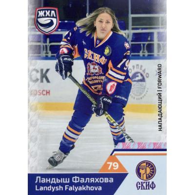 ЛАНДЫШ ФАЛЯХОВА (СКИФ) 2019-20 Sereal КХЛ 12 сезон (ЖХЛ)