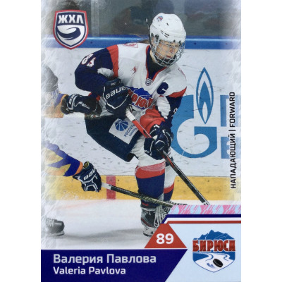 ВАЛЕРИЯ ПАВЛОВА (Бирюса) 2019-20 Sereal КХЛ 12 сезон (ЖХЛ)