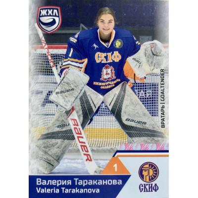 ВАЛЕРИЯ ТАРАКАНОВА (СКИФ) 2019-20 Sereal КХЛ 12 сезон (ЖХЛ)