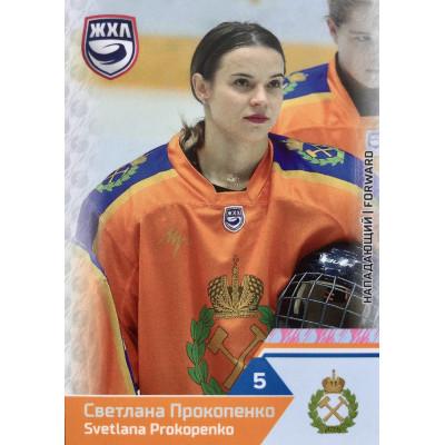 СВЕТЛАНА ПРОКОПЕНКО (СК Горный) 2019-20 Sereal КХЛ 12 сезон (ЖХЛ)