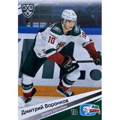 ДМИТРИЙ ВОРОНКОВ (Ак Барс) 2020-21 Sereal КХЛ 13 сезон