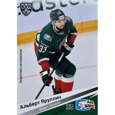 АЛЬБЕРТ ЯРУЛЛИН (Ак Барс) 2020-21 Sereal КХЛ 13 сезон