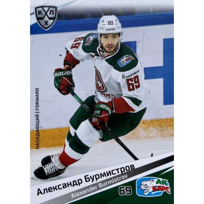 АЛЕКСАНДР БУРМИСТРОВ (Ак Барс) 2020-21 Sereal КХЛ 13 сезон