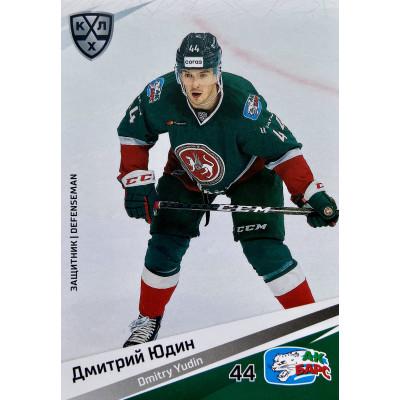 ДМИТРИЙ ЮДИН (Ак Барс) 2020-21 Sereal КХЛ 13 сезон