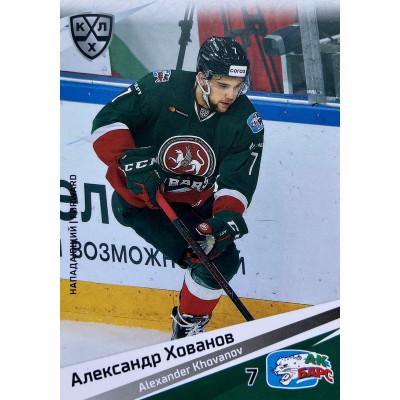 АЛЕКСАНДР ХОВАНОВ (Ак Барс) 2020-21 Sereal КХЛ 13 сезон