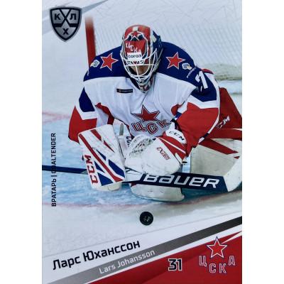 ЛАРС ЮХАНССОН (ЦСКА) 2020-21 Sereal КХЛ 13 сезон