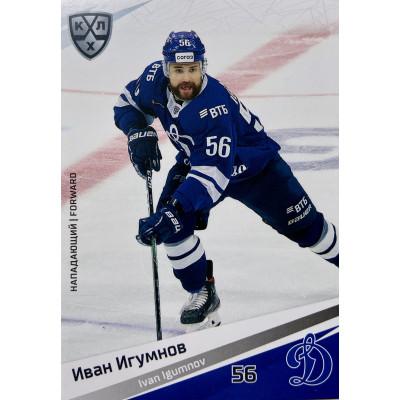 ИВАН ИГУМНОВ (Динамо Москва) 2020-21 Sereal КХЛ 13 сезон