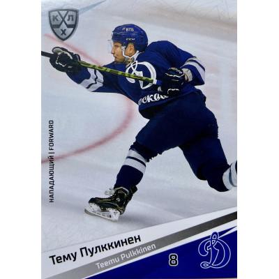 ТЕМУ ПУЛККИНЕН (Динамо Москва) 2020-21 Sereal КХЛ 13 сезон