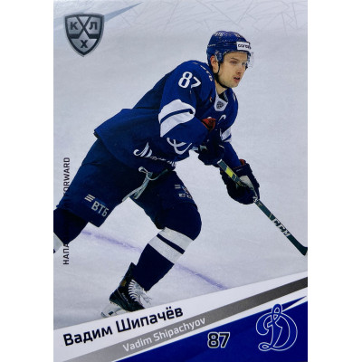 ВАДИМ ШИПАЧЕВ (Динамо Москва) 2020-21 Sereal КХЛ 13 сезон
