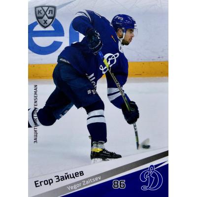 ЕГОР ЗАЙЦЕВ (Динамо Москва) 2020-21 Sereal КХЛ 13 сезон