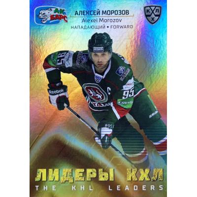 АЛЕКСЕЙ МОРОЗОВ (Ак Барс) 2020-21 Sereal КХЛ 13 сезон Лидеры