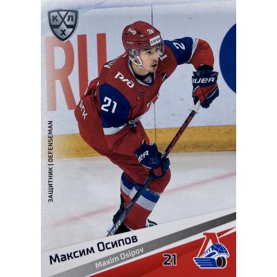 МАКСИМ ОСИПОВ (Локомотив) 2020-21 Sereal КХЛ 13 сезон