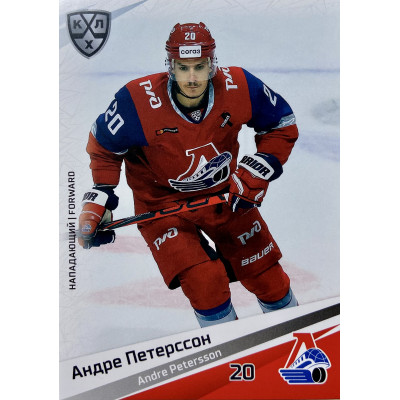 АНДРЕ ПЕТЕРССОН (Локомотив) 2020-21 Sereal КХЛ 13 сезон