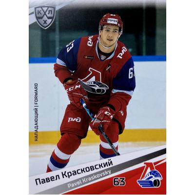 ПАВЕЛ КРАСКОВСКИЙ (Локомотив) 2020-21 Sereal КХЛ 13 сезон