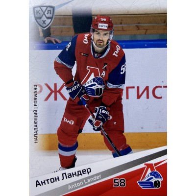 АНТОН ЛАНДЕР (Локомотив) 2020-21 Sereal КХЛ 13 сезон