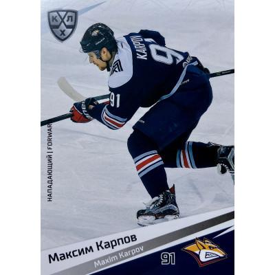 МАКСИМ КАРПОВ (Металлург) 2020-21 Sereal КХЛ 13 сезон