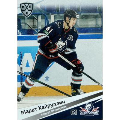 МАРАТ ХАЙРУЛЛИН (Нефтехимик) 2020-21 Sereal КХЛ 13 сезон
