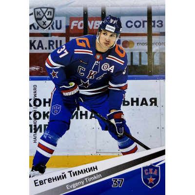 ЕВГЕНИЙ ТИМКИН (СКА) 2020-21 Sereal КХЛ 13 сезон