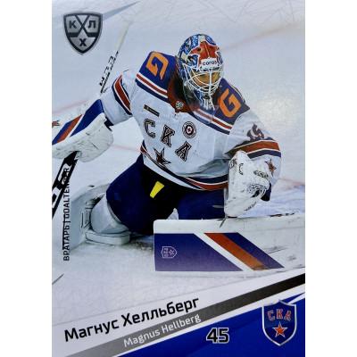 МАГНУС ХЕЛЛЬБЕРГ (СКА) 2020-21 Sereal КХЛ 13 сезон