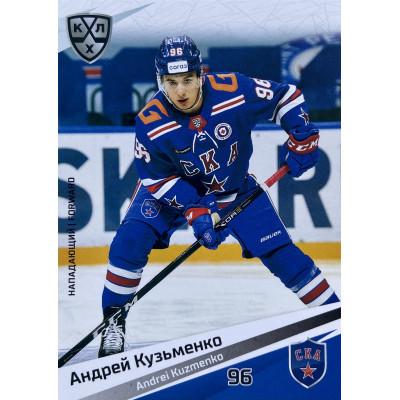 АНДРЕЙ КУЗЬМЕНКО (СКА) 2020-21 Sereal КХЛ 13 сезон